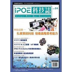 iPOE 科技誌 04:扎根資訊科技 培養高階思考能力-cover
