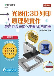 輕課程 光固化3D列印原理與實作-使用T3D光固化手機3D列印機-cover