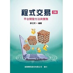 程式交易:平台開發方法與實務, 3/e-cover