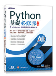 Python 基礎必修課, 2/e (含 MTA Python 微軟國際認證模擬試題)-cover
