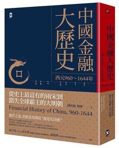 中國金融大歷史(二版):從史上最富有的兩宋到錯失全球霸主的大明朝(西元960~1644年)-cover