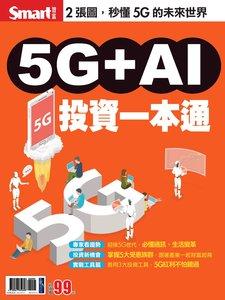 5G + AI 投資一本通-cover