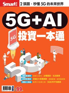 5G + AI 投資一本通
