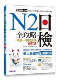 日檢 N2 全攻略 -- 言語知識/讀解 + 聽解 只讀一本就合格 (修訂版)-cover