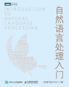 自然語言處理入門-cover