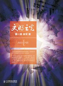 文明之光 第二冊-cover