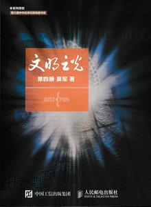 文明之光 第四冊-cover