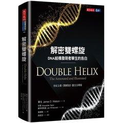 解密雙螺旋:DNA結構發現者華生的告白-cover