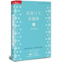 我會日文,我驕傲:讓前輩告訴你,你的優勢在哪裡-cover