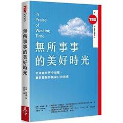 無所事事的美好時光 (TED Books系列)-cover