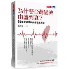 為什麼台灣經濟由盛到衰?70年來經濟自由化發展經驗-cover