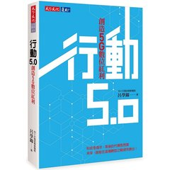 行動5.0:創造5G數位紅利-cover