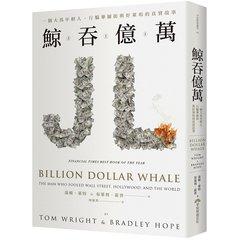 鯨吞億萬:一個大馬年輕人,行騙華爾街與好萊塢的真實故事-cover