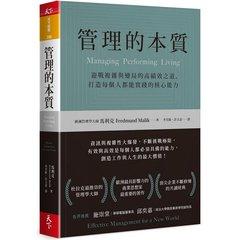 管理的本質:迎戰複雜與變局的高績效之道,打造每個人都能實踐的核心能力-cover
