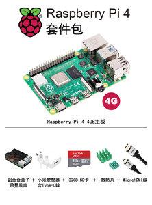 Raspberry Pi 4 Model B 4GB 套件包(含4GB主板+小米變壓器+Type-C線+32GB SD卡+Micro HDMI線+鋁合金盒子帶雙風扇+散熱片)-cover