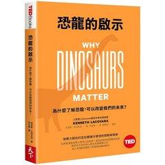 恐龍的啟示 (TED Books系列):為什麼了解恐龍,可以改變我們的未來?-cover