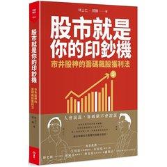 股市就是你的印鈔機:市井股神的籌碼飆股獲利法-cover