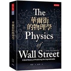 華爾街的物理學-cover