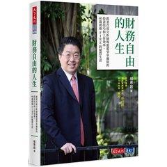 財務自由的人生:跟著首席分析師楊應超學華爾街的投資技巧和工作效率,40歲就過FIRE的優質生活-cover