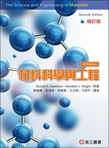 材料科學與工程 (修訂版)(SI制) (Askeland : The Science and Engineering of Materials, 7/e)