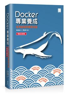 Docker 專業養成 ─ 活用基礎與實踐技能 (暢銷回饋版)-cover