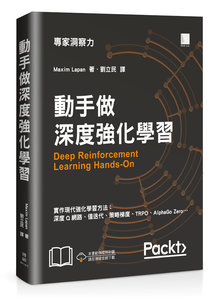 動手做深度強化學習 (Deep Reinforcement Learning Hands-On)-cover