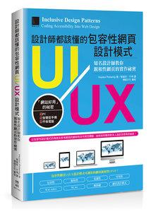 設計師都該懂的包容性網頁 UI/UX 設計模式:知名設計師教你親和性網頁的實作祕密-cover
