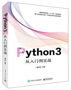 Python3從入門到實戰-cover