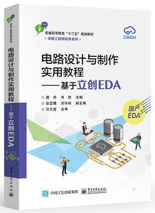 電路設計與製作實用教程——基於立創EDA-cover