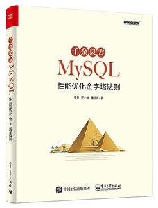 千金良方 — MySQL 性能優化金字塔法則-cover