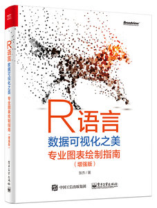 R語言數據可視化之美:專業圖表繪制指南(增強版)-cover