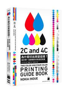 為什麼印出來變這樣?設計師一定要懂的印前設定知識-cover