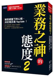 業務之神的態度2:被拒絕當下的心態,決定是否是Top Sale!-cover