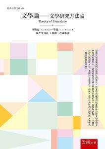 文學論─文學研究方法論-cover