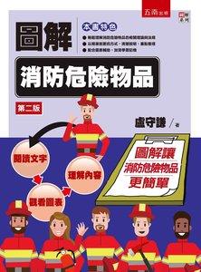 圖解消防危險物品, 2/e-cover