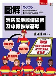 圖解消防安全設備檢修及申報作業基準-cover