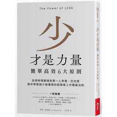 少才是力量:簡單高效6大原則-cover