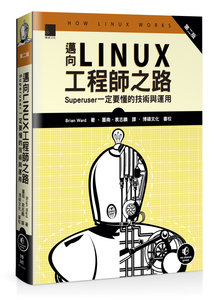 邁向 Linux 工程師之路:Superuser 一定要懂的技術與運用, 2/e (How Linux Works: What Every Superuser Should Know, 2/e)-cover