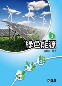 綠色能源, 3/e-cover