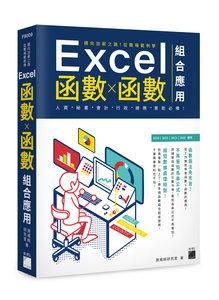 邁向加薪之路!從職場範例學 Excel 函數✕函數組合應用-cover