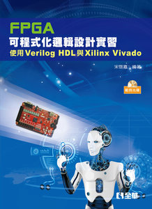 FPGA 可程式化邏輯設計實習:使用 Verilog HDL 與 Xilinx Vivado (附範例光碟)-cover