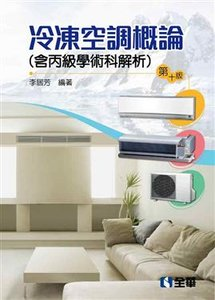 冷凍空調概論 (含丙級學術科解析), 10/e-cover