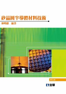 矽晶圓半導體材料技術, 5/e-cover