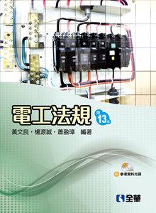 電工法規, 13/e-cover
