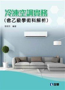 冷凍空調實務 (含乙級學術科解析), 9/e -cover