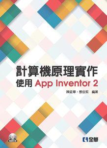 計算機原理實作 - 使用 App Inventor 2 (第二版)(附範例光碟)-cover