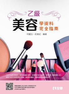 乙級美容技能檢定學術科完全指南 (附術科測試參考資料)(2020最新版)-cover