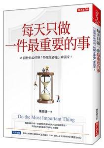 每天只做一件最重要的事:51招教你如何把「時間主導權」拿回來!-cover