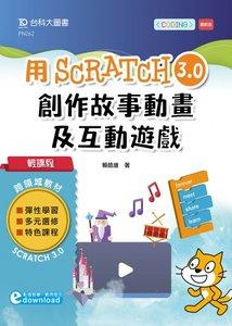 輕課程 用 Scratch 3.0 創作故事動畫及互動遊戲 (範例download)-cover