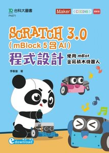 Scratch 3.0 (mBlock 5含AI)程式設計 - 使用mBot金屬積木機器人)-cover